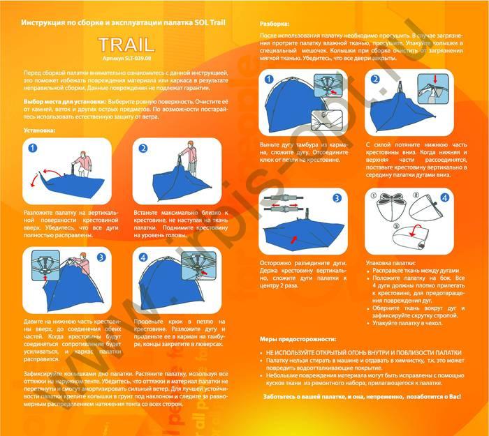 Сборка палатки автомат Sol